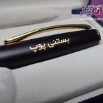 ۱۹-iran-pens-custome-pens