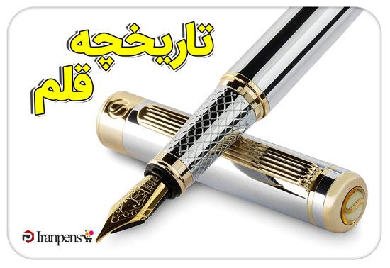تاریخچه قلم
