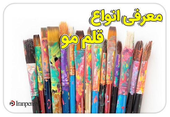 قلم های نمدی