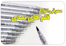 معرفی-انواع-قلم-های-نمدی1