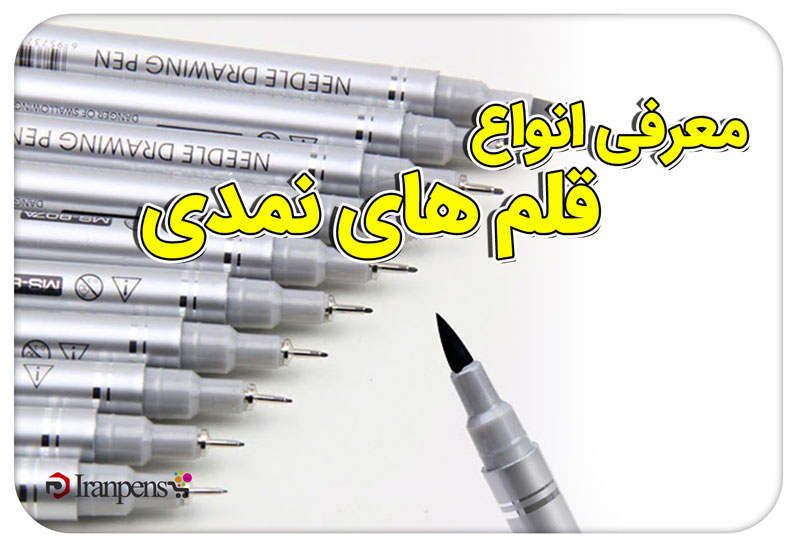 معرفی انواع قلم های نمدی