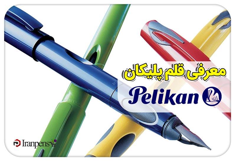 معرفی قلم پلیکان