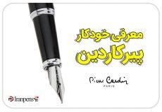 1معرفی-قلم-پیرکاردین