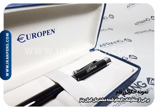 قلم یوروپن TODAY