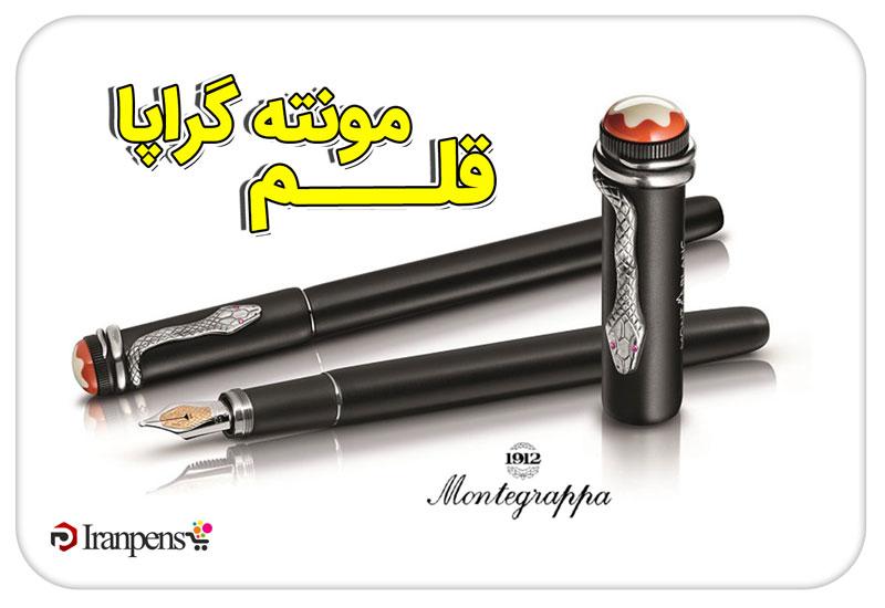 قلم مونته گراپا