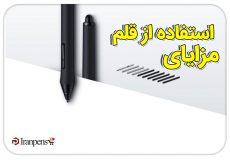 مزایای-استفاده-از-قلم
