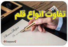 تفاوت-قلم-ها