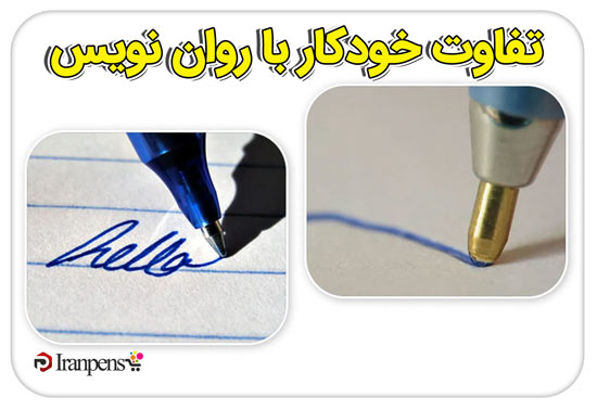 تفاوت انواع قلم