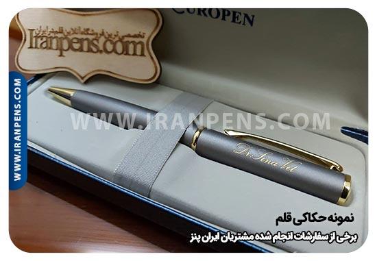 قلم CLASSIC
