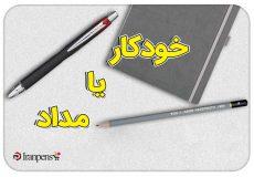 مقایسه-خودکار-با-مداد-1