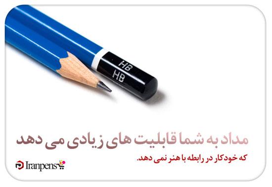 مقایسه خودکار با مداد