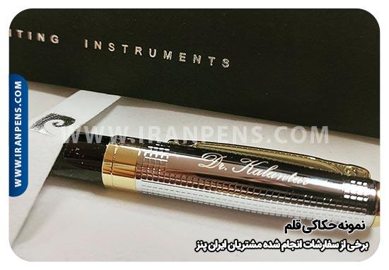 قلم پیرکاردین LEO-II