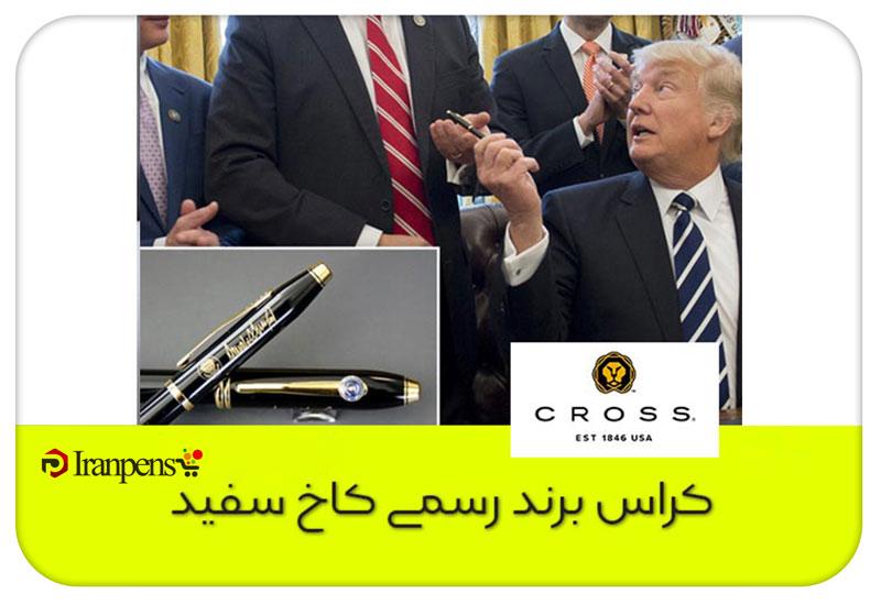 خودکار مورد علاقه ترامپ