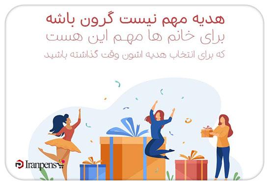 هدیه مناسب خانم ها
