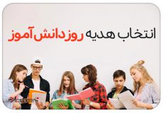 هدیه-روز-دانش-آموز