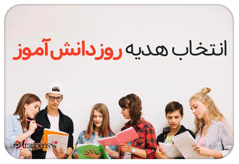 هدیه روز دانش آموز