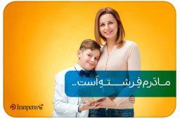 هدیه-روز-مادر-(4)