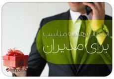 هدیه-مناسب-مدیران-(2)