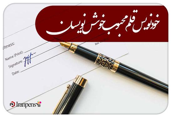 تفاوت خودنویس و خودکار