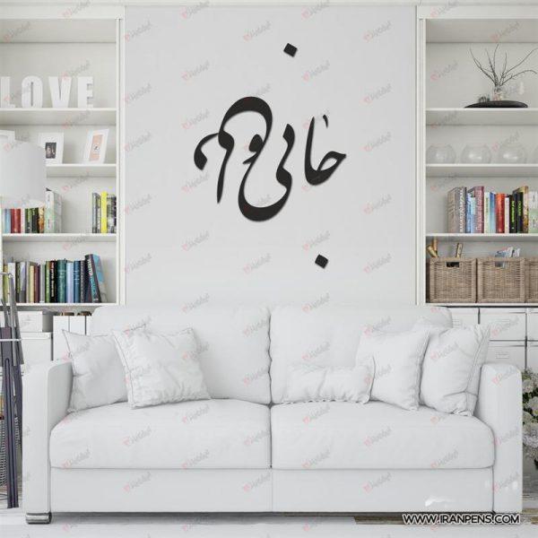 تابلو دیواری زانکو کد ZA155