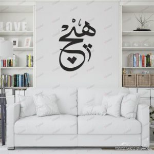 تابلو دیواری زانکو کد ZA149