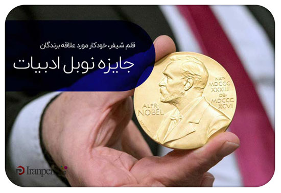 خودکار برندگان جایزه نوبل ادبیات