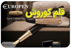 قلم-کوروش-کبیر11