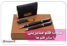 تفاوت-قلم-مدیریتی-با-سایر-قلم-ها-1
