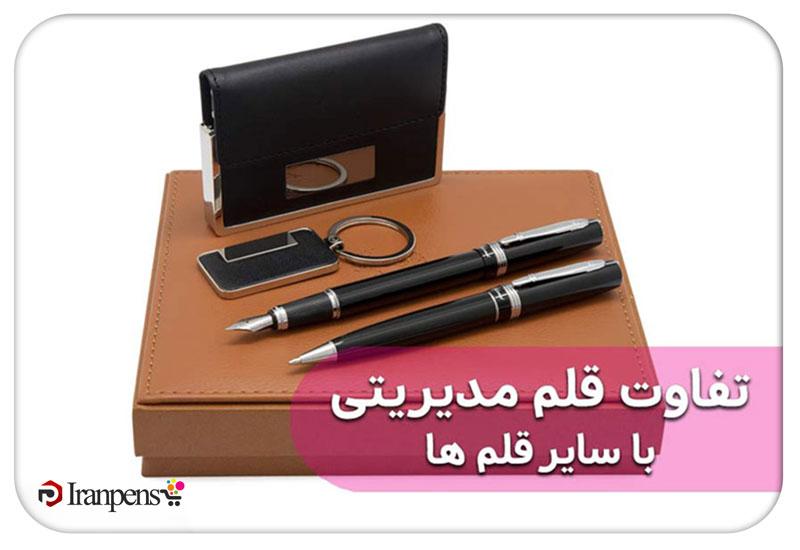 تفاوت قلم مدیریتی با سایر قلم ها