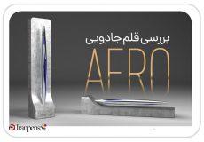 aero-iranpens-