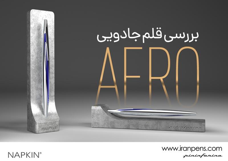 نقد و بررسی قلم AERO