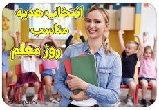 هدیه-مناسب-روز-معلم-3
