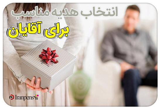 بهترین هدیه تولد برای آقایان چیست؟
