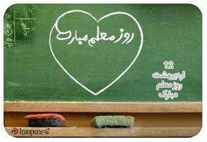 متن روز معلم