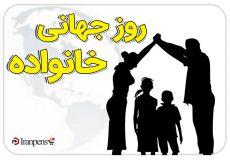 روز جهانی خانواده