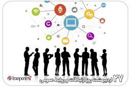 روز-روابط-عمومی-و-ارتباطات