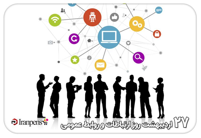 روز روابط عمومی و ارتباطات