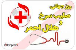 صلیب-سرخ