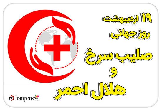 روز جهانی صلیب سرخ و هلال احمر