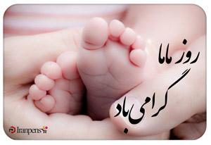هدیه روز جهانی ماما 2