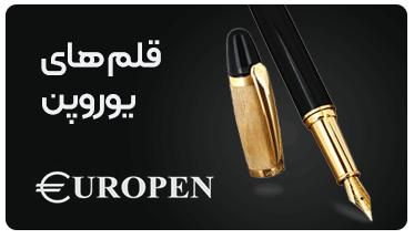 نمایندگی خودکار یوروپن و قلم یوروپن