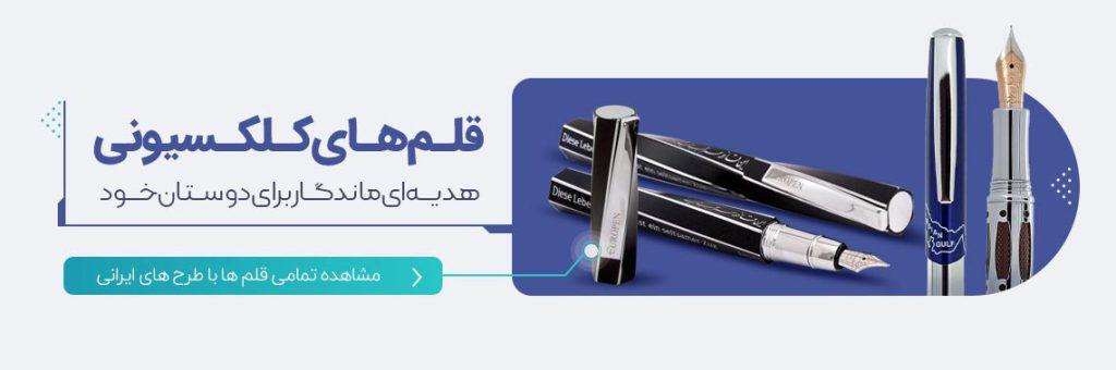 بنر-ایران-پنز-فروشگاه-قلم-تخصصی