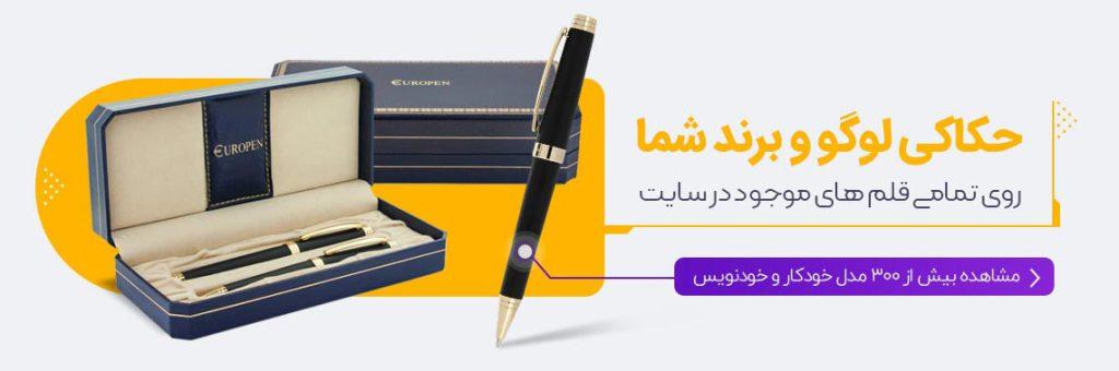 حاکی-خودکار-حکاکی-قلم-فروشگاه-قلم-ایران-پنز