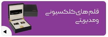 قلم-کلکسیونی-قلم-مدیریتی-هدیه-خاص-قلم-خاص-فروشگاه-قلم-ایران-پنز