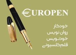 نمایندگی-یوروپن-خودکار-یوروپن-روان-نویس-یوروپن-خودنویس-یوروپن-حکاکی-یوروپن